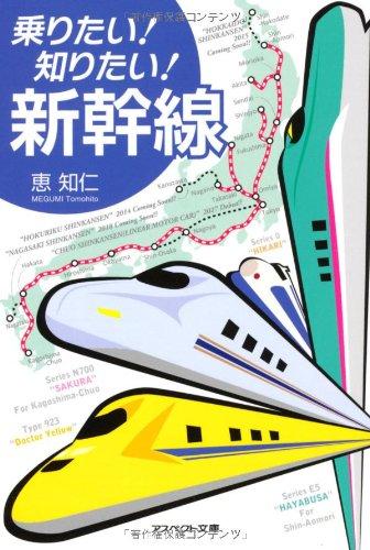 乗りたい!知りたい!新幹線(文庫) (アスペクト文庫)の詳細を見る