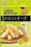 カモ井食品 チーズセレクション メロン&チーズ50g×5個