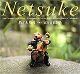 旅する根付 高円宮妃現代根付コレクション HaveNetsuke, Will Travel/H.I.H.Princess Takamado Contemporary Netsuke Collection