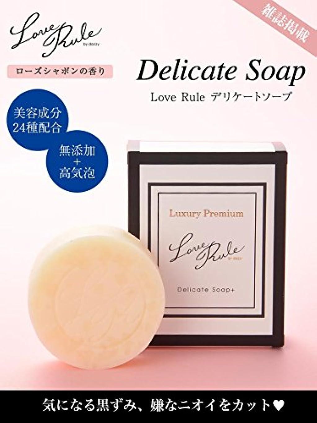 行うミュート欺Love Rule デリケートゾーン ソープ プラス 美容成分24種配合 石鹸