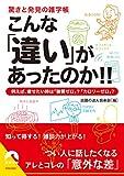 驚きと発見の雑学帳 こんな「違い」があったのか!! (青春文庫)