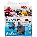 エーハイム コンパクトオン 1000 (50Hz) 淡水・海水両用コンパクト水中専用ポンプ