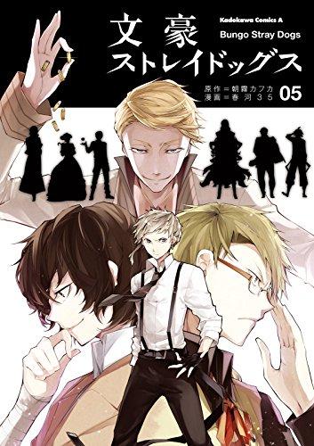 文豪ストレイドッグス(5) (角川コミックス・エース)の詳細を見る
