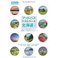 フットパス・ベストコース 北海道Ⅰ (地球の歩き方BOOKS)