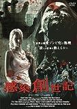 感染創世記[DVD]