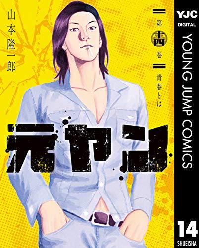 Motoyan (元ヤン) 01-15