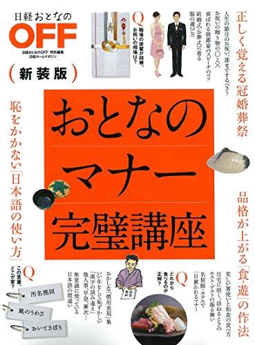 おとなのマナー完璧講座 新装版 (日経ホームマガジン)
