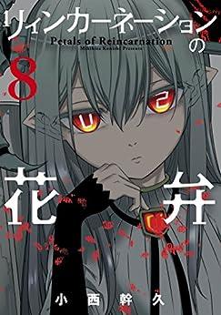 [小西幹久] リィンカーネーションの花弁 第01-08巻
