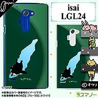 au 【isai FL LGL24 / VL LGV31】 兼用 カバー ケース (ハード) ● デザイナーズ : オワリ 「ダイブするペンギン」 グリーン
