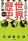 5日でわかる世界歴史 (小学館文庫)