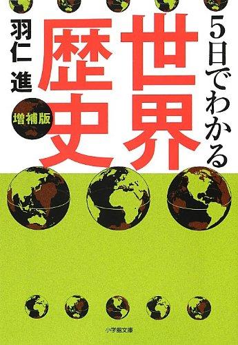 5日でわかる世界歴史 (小学館文庫)の詳細を見る