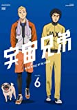 宇宙兄弟 6 [DVD]