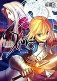 Fate/Zero(2) 英霊参集 (星海社文庫)
