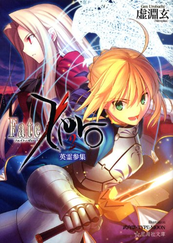 Fate/Zero(2) 英霊参集 (星海社文庫)の詳細を見る