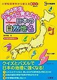 小学4年生までに覚えたい 日本の自然地名 (シグマベスト)