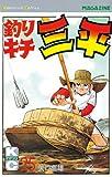 釣りキチ三平(25): 25