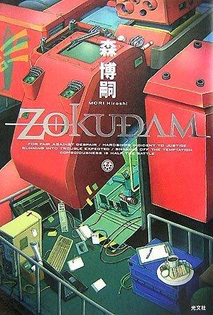 ZOKUDAMの詳細を見る