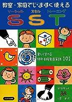 教室・家庭でいますぐ使えるSST―たのしく学べる特別支援教育実践101
