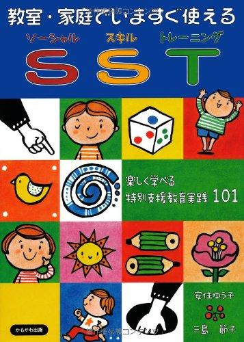 教室・家庭でいますぐ使えるSST—たのしく学べる特別支援教育実践101