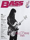 BASS MAGAZINE (ベース マガジン) 2018年 3月号 (CD付) [雑誌]