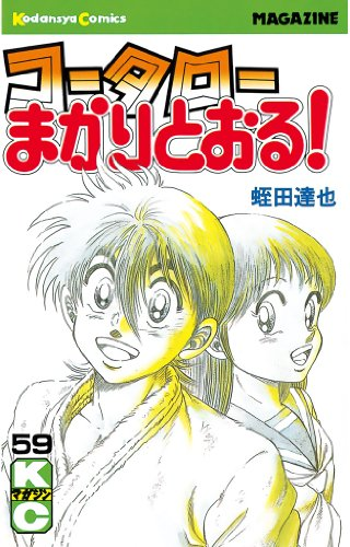 コータローまかりとおる!(59) (週刊少年マガジンコミックス)
