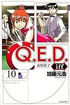 Q.E.D.iff -証明終了- 第10巻