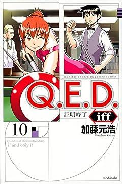 Q.E.D.iff -証明終了-の最新刊