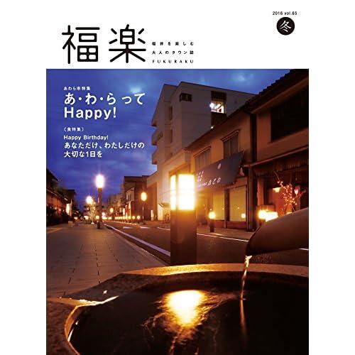 福楽2016冬号vol.65[雑誌]