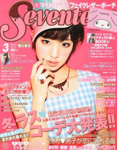 SEVENTEEN (セブンティーン) 2013年 03月号 [雑誌]の詳細を見る