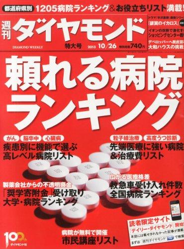 週刊 ダイヤモンド 2013年 10/26号 [雑誌]の詳細を見る