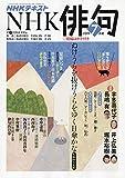 NHK俳句 2019年 07 月号 [雑誌] 画像