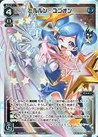 【シングルカード】WX07)ミルルン・ユニオン/青/LR WX07-003
