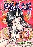 妖怪風土記 1 (プリンセスコミックス)