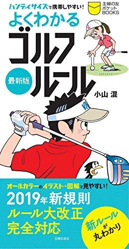 最新版よくわかるゴルフルール (主婦の友ポケットBOOKS)