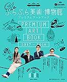 ぶらぶら美術・博物館 プレミアムアートブック 2017‐2018 (エンターブレインムック)
