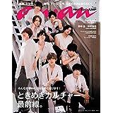 anan (アンアン)2018/08/08 No.2113[ときめきカルチャ..