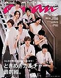 anan (アンアン)2018/08/08 No.2113[ときめきカルチャー最前線。/Hey! Say! JUMP]