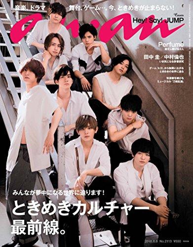 anan (アンアン)2018/08/08 No.2113[...
