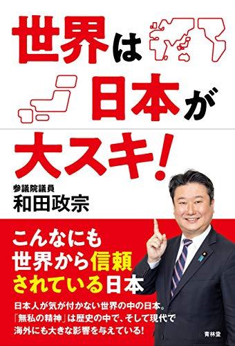 世界は日本が大スキ!