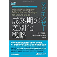 マッキンゼー 成熟期の差別化戦略 2014年新装版 (大前研一books>Kenichi Ohmae business strategist series(NextPublishing))