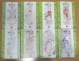 博愛の人 コミック 全8巻完結セット (ビッグゴールドコミックス)
