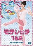 極上!!めちゃモテ委員長  モテレッチ1&2 [DVD]