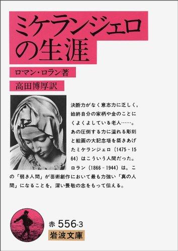 ミケランジェロの生涯 (岩波文庫 赤 556-3)の詳細を見る
