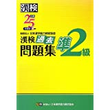 漢検 準2級 過去問題集 平成25年度版