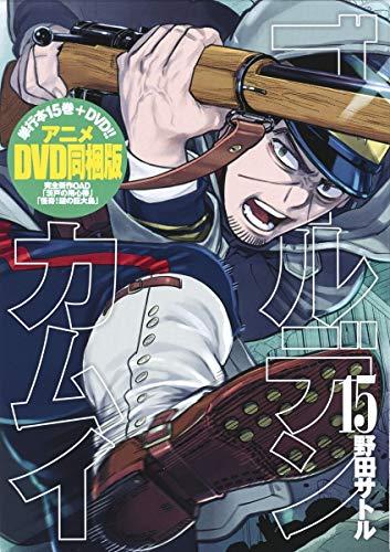 ゴールデンカムイ 15 アニメDVD同梱版 (ヤングジャンプコミックス)