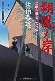 朔風ノ岸 ─ 居眠り磐音江戸双紙 8 (双葉文庫)