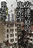 安達ヶ原の鬼密室 (祥伝社文庫) 画像