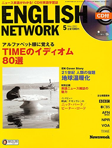ENGLISH NETWORK