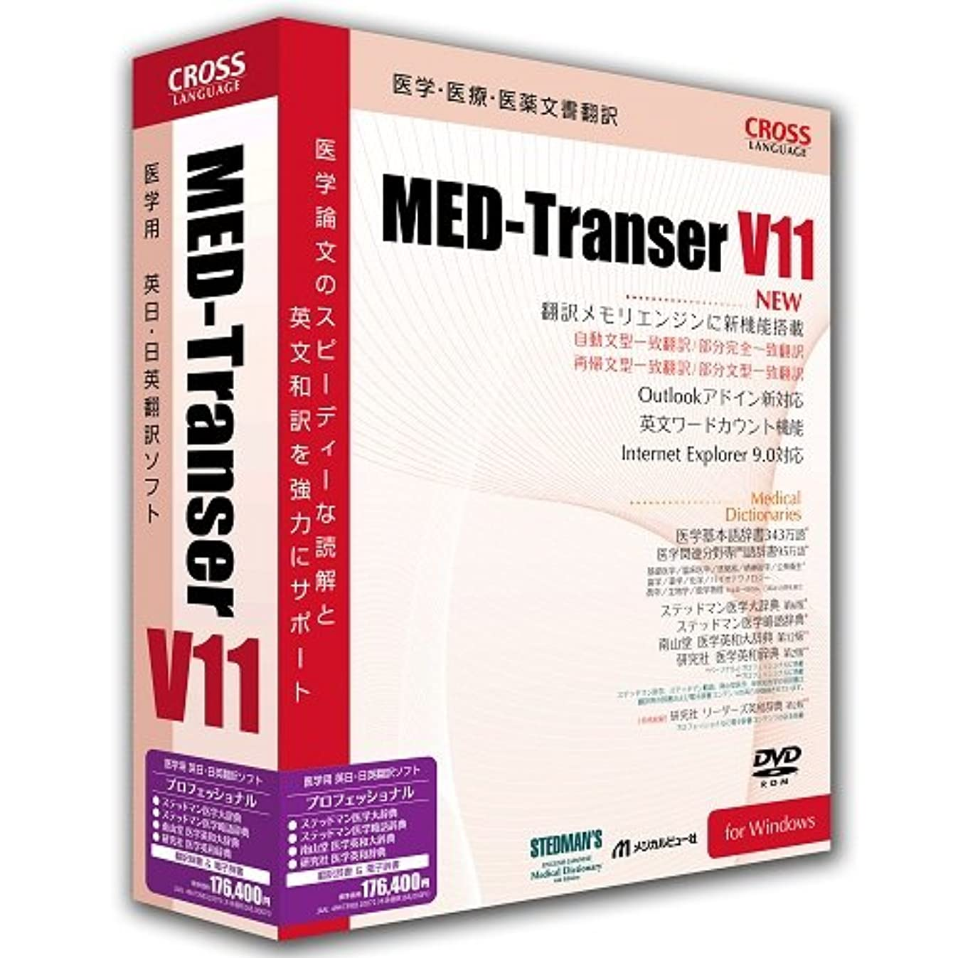 インフラ収束るMED-Transer V11 プロフェッショナル for Windows