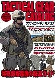 TACTICAL GEAR CATALOG タクティカル ギア カタログ (ホビージャパンMOOK 265)